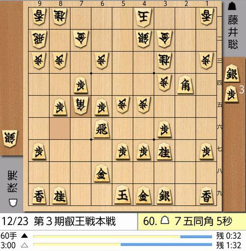 2017-12-23-60手目棋譜