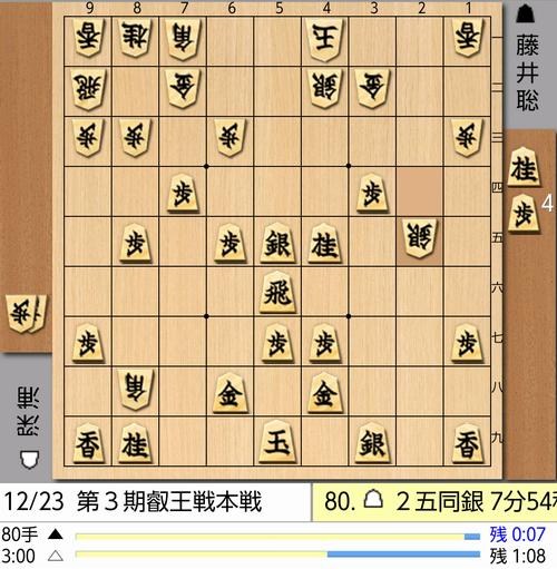 2017-12-23-80手目棋譜