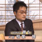 藤井聡太四段【NHK杯】速報!VS稲葉陽八段(2017/12/10)対局結果