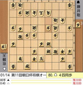 80手目棋譜
