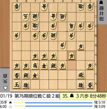 35手目棋譜