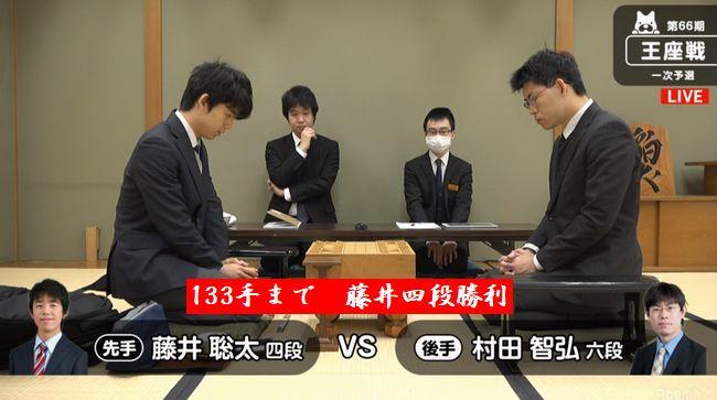 藤井聡太四段【王座戦】VS村田智弘六段(2018/1/25)の速報!対局結果