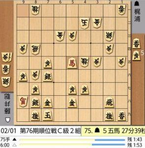75手目棋譜