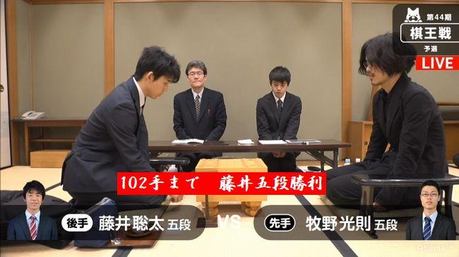 藤井聡太五段【第44期棋王戦】VS牧野光則五段(2018/2/8)の速報!対局結果