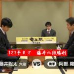 藤井聡太六段【第31期竜王戦】VS阿部隆八段(2018/3/1)速報!対局結果