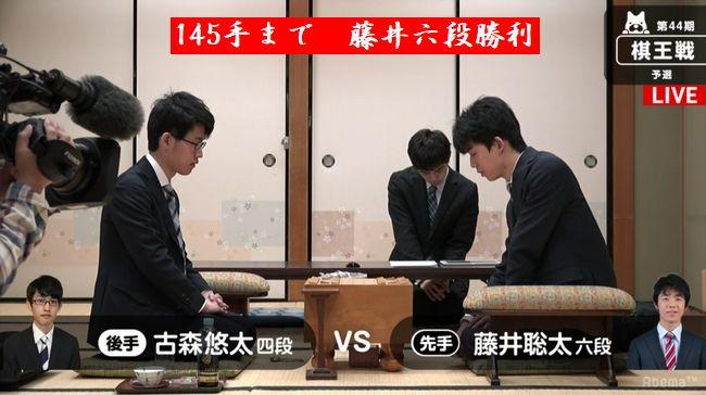 藤井聡太六段VS古森悠太四段【第44期棋王戦】(2018/4/5)速報!結果