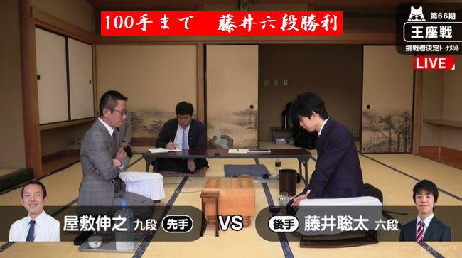 藤井聡太六段VS屋敷伸之九段【第66期王座戦本戦】(2018/5/7)速報!結果