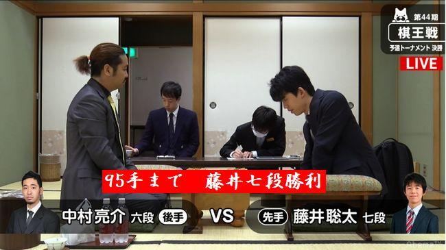 藤井聡太七段VS中村亮介六段【第44期棋王戦】(2018/6/1)速報!結果