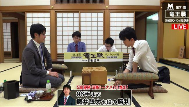 藤井聡太七段VS石田直裕五段【第31期竜王戦】(2018/6/5)速報!結果