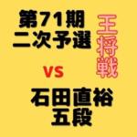 藤井聡太二冠VS石田直裕五段【第71期王将戦二次予選】(2021/7/30)中継情報・成績