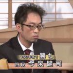 藤井聡太七段VS今泉健司四段【第68回NHK杯】(2018/7/15)速報!結果