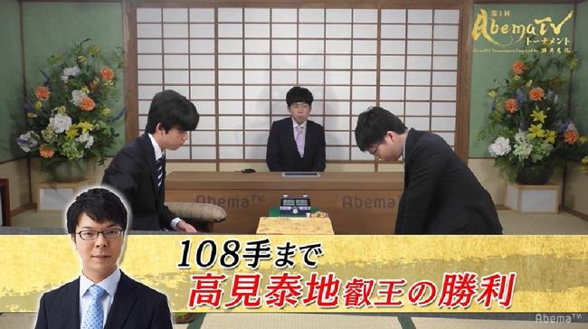 Abemaトーナメント第1局目