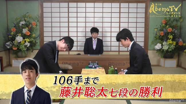 Abemaトーナメント2局目
