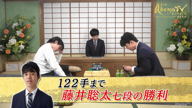 藤井聡太七段VS佐々木勇気六段【Abemaトーナメント】(2018/9/9)結果