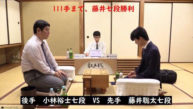 藤井聡太七段VS小林裕士七段【叡王戦七段戦】(2018/9/17)速報!結果