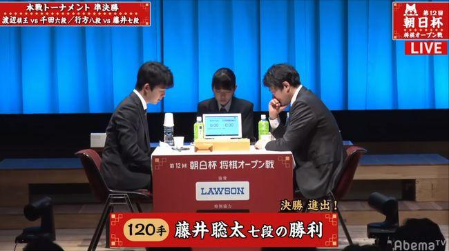 藤井聡太七段VS行方尚史八段【朝日杯】(2019/2/16)速報!結果