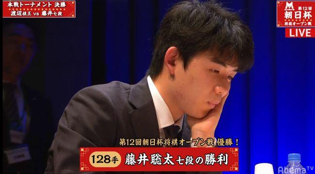 藤井聡太七段VS渡辺明棋王【朝日杯】(2019/2/16)速報!結果