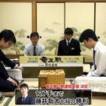 藤井聡太七段VS高見泰地叡王【第32期竜王戦4組】(2019/4/24)速報!結果