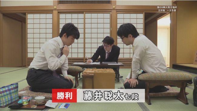 藤井聡太七段VS 北浜健介八段【王将戦一次予選】(2019/5/9)速報!結果