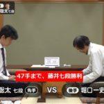 藤井聡太七段VS堀口一史座七段【第78期C1順位戦】(2019/7/2)速報!結果