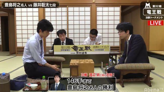 藤井聡太七段VS豊島将之二冠【第32期竜王戦】(2019/7/23)速報!結果