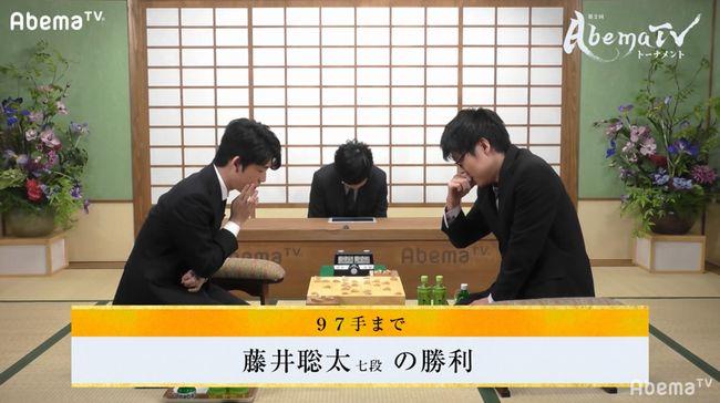 藤井七段(当時)VS増田六段