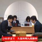 藤井聡太七段VS久保利明九段 【第27期銀河戦】(2019/8/22)速報!結果