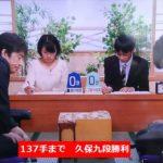 藤井聡太七段VS久保利明九段 【第69回NHK杯】(2019/8/25)速報!結果