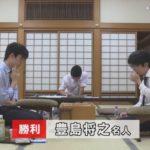 藤井聡太七段VS豊島将之名人【第69期王将戦】(2019/10/7)速報!結果