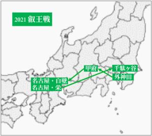 叡王戦地図