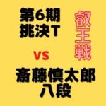 藤井聡太二冠VS斎藤慎太郎八段【第6期叡王戦】(2021/6/26)成績や中継情報