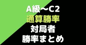 藤井聡太【全対局※通算】クラス別対局者一覧