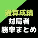 藤井聡太通算戦績【まとめ】対局結果一覧※2016年度~