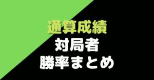 さきどりチャンネル藤井聡太