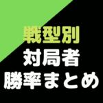 藤井聡太【戦型別】勝率(全棋戦)※対局者一覧あり