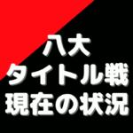 藤井聡太【タイトル戦】対局※現状(棋戦概要、進捗状況)