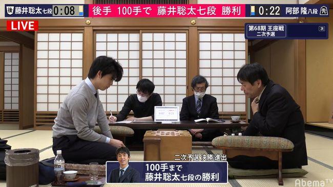 藤井聡太七段VS阿部隆八段※速報・結果【第68期王座戦】(2020/3/16)