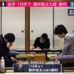藤井聡太七段VS上村亘五段※速報・結果【第61期王位戦】(2020/3/20)