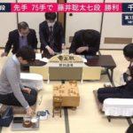 藤井聡太七段vs千田翔太七段※速報・結果【第33期竜王戦】(2020/4/3)