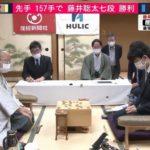 藤井聡太七段VS渡辺明三冠※結果・速報【棋聖戦番勝負】(2020/6/8)