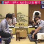 藤井聡太棋聖VS丸山忠久九段※速報・結果【第33期竜王戦】(2020/7/24)