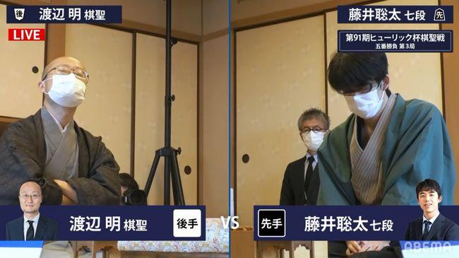 藤井聡太七段VS渡辺明三冠※速報・結果【棋聖戦番勝負】(2020/7/9)
