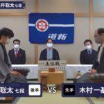 藤井聡太七段VS木村一基王位※速報・結果【王位戦第2局】(2020/7/13-14)