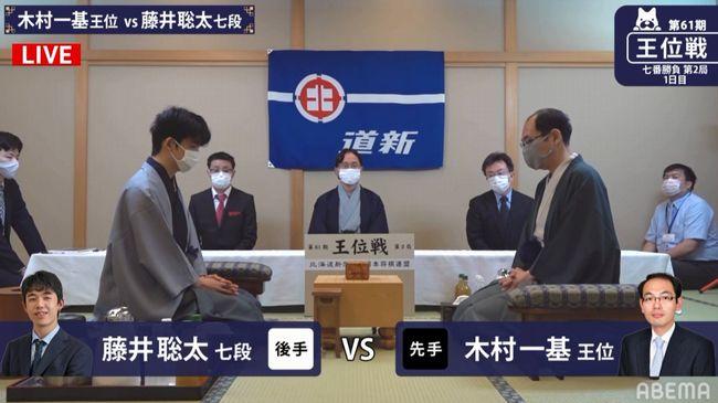藤井聡太七段VS木村一基王位※速報・結果【王位戦番勝負】(2020/7/13-14)