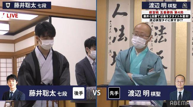 藤井聡太七段VS渡辺明三冠※速報・結果【棋聖戦番勝負】(2020/7/16)
