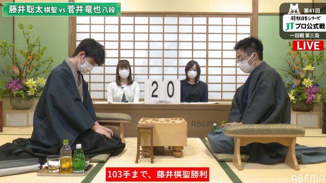藤井聡太棋聖VS菅井竜也八段※速報・結果【第41回JT杯】(2020/7/18)