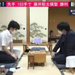 藤井聡太棋聖VS鈴木大介九段※速報・結果【順位戦B2】(2020/7/29)
