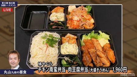 丸山九段昼食
