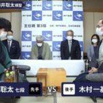 藤井聡太棋聖VS木村一基王位※速報・結果【王位戦第3局】(2020/8/4-5)