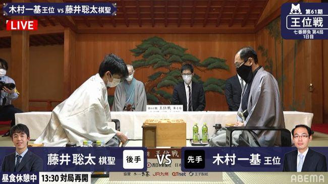 藤井聡太棋聖VS木村一基王位※速報・結果【王位戦第4局】(2020/8/19-20)